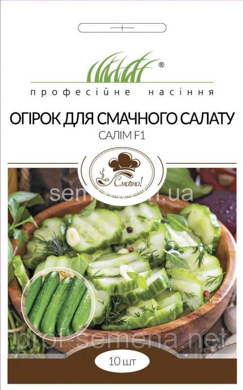 Огірок для смачного салату (Салім F1) 10 шт.