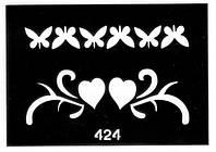 Трафареты для био-тату (№ 424)
