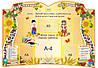 Стенд для школи нуш Класний куточок з українськими дітьми