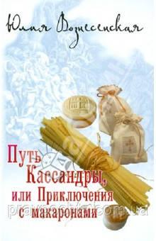 Путь Кассандры или Приключения с макаронами. Юлия Вознесенская