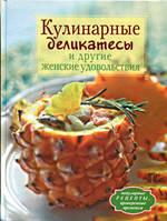 Ева Мильман Кулинарные деликатесы и другие женские удовольствия