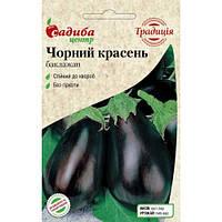 Семена Баклажан Черный Красавец 0,3 грамма Satimex