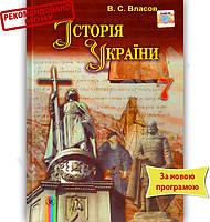Підручник Історія України 7 клас Нова програма Авт: Власов В.С. Вид-во: Генеза