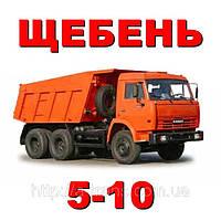 Щебень (5-10 фракция) (10 тонн)