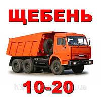 Щебень (10-20 фракция) (10 тонн)