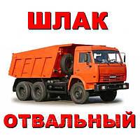 Шлак отвальный (10 тонн)