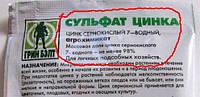 Цинк сернокислый 7-вод., фото 1