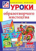 """Уроки образотворчого мистецтва. 2 клас до підр.Трач С.(""""Богдан"""")"""