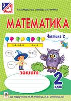 Математика Робочий зошит 2 клас Частина 2 до підр.Рівкінд Ф.М.