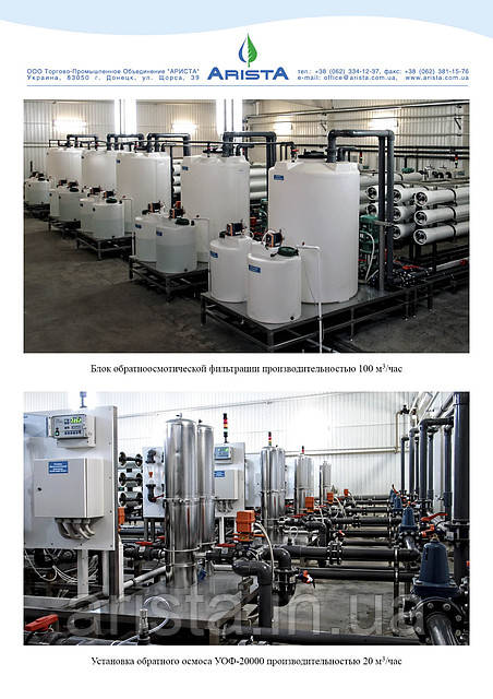 Промышленная установка обратного осмоса, производительностью 15 м3/час, УОФ-15000