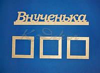 Набор с рамками для фото ВНУЧЕНЬКА заготовка для декора