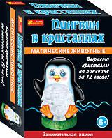 """Набор для опытов 0269 """"Пингвин в кристаллах"""" 12100331Р Ranok Creative"""