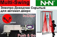 Скрытый Привод Push&Go распашных дверей. Электрический доводчик скрытого монтажа. Multi-Swing (Япония)