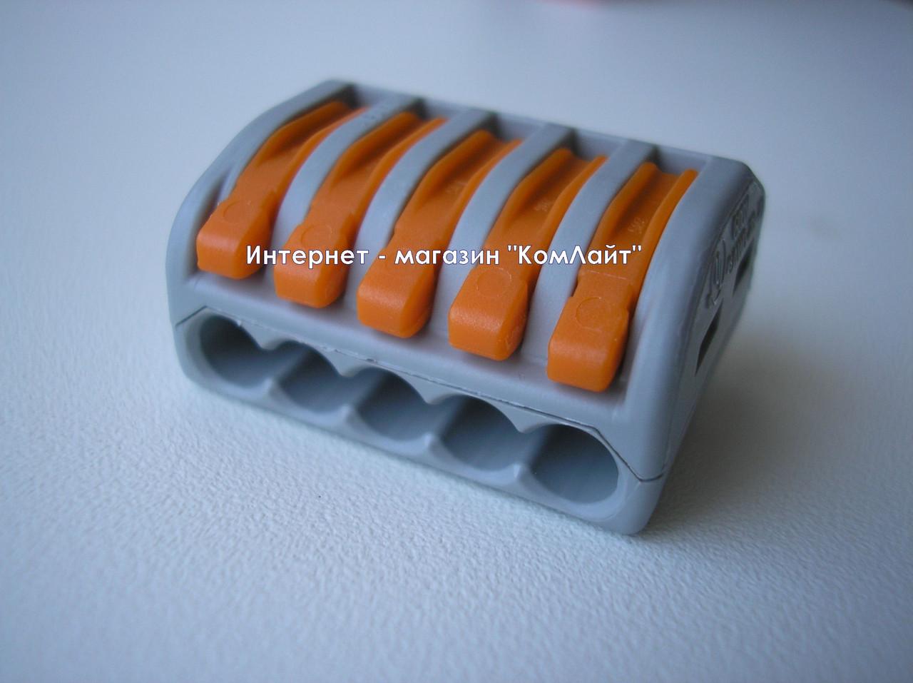 Клемма WAGO 222-415 на 5 проводов 0,08-2,5мм (Германия)