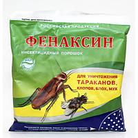 Фенаксин 125г аналог фас дубль,супер фас средство для уничтожения тараканов, муравьев, клопов, блох,