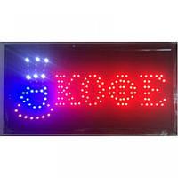 Вывеска светодиодная табло Led КОФЕ 48х25 см