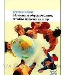 Изменим образование, чтобы изменить мир. Наранхо К.