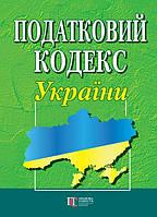 Податковий кодекс України Новий (тверда обкладинка, біла бумага)