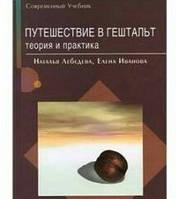 Путешествие в гештальт: теория и практика. ЛЕБЕДЕВА Н.М.