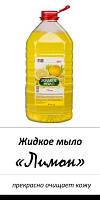 Жидкое мыло Sabon «Лимон» 5л