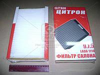 Элемент фильтрующий воздушный ВАЗ (9.7.5) салона (Цитрон). 1118-8122010
