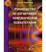 Руководство по когнитивно-поведенческой психотерапии. Харитонов С.