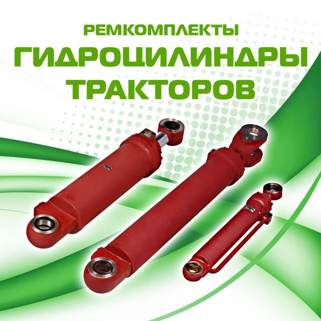 Ремкомплекты гидроцилиндров тракторов