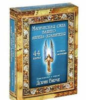 Карты Магическая сила вашего Ангела - хранителя.  Дорин Вирче