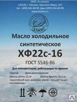 Масло ХФ 22с-16