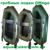 Лодки omega гребные