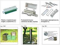 """""""Оборудование и комплектующие для кабельных сетей"""" - новый раздел на нашем сайте"""