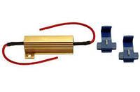"Резистор-""обманка"" 50W 7 Ом(Ω)  для светодиодных ламп"