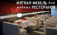 Мебель для кафе, баров, ресторанов, офисов, салонов