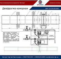 Диафрагма камерная ДКС ГОСТ 8.586