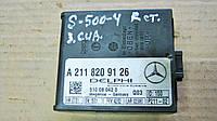 Блок сигнализации, противоугонная защита для Mercedes W220 S-Class - A2118209126 / A 211 820 91 26