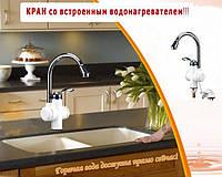 Проточный водонагреватель Rapid1