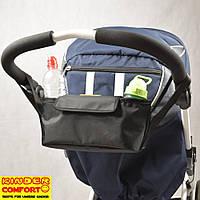 Сумка-органайзер для коляски (Kinder Comfort, чёрная)