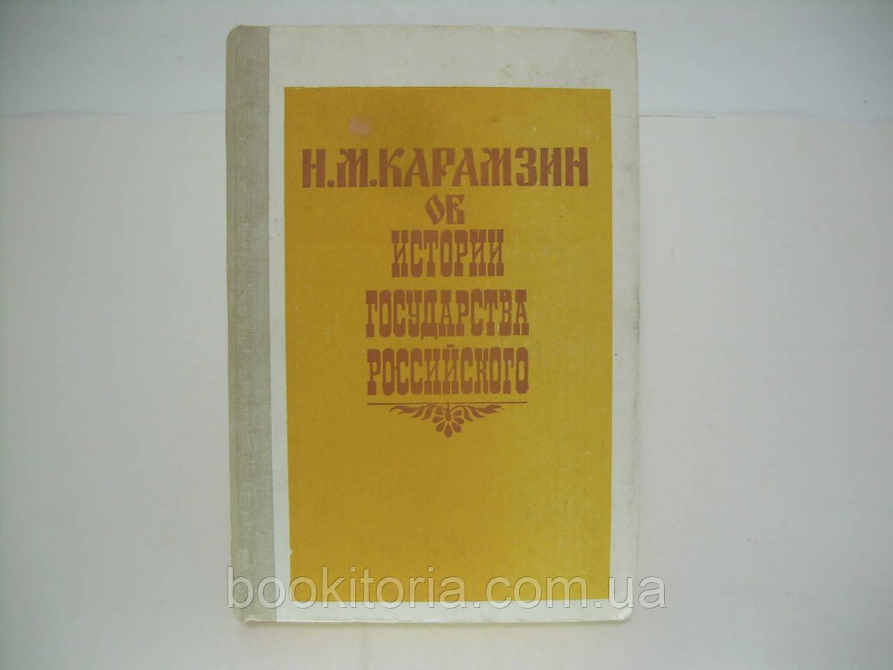 Карамзин Н.М. Об истории государства Российского (б/у).