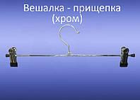Вешалка - прищепка 35 cм (хром)