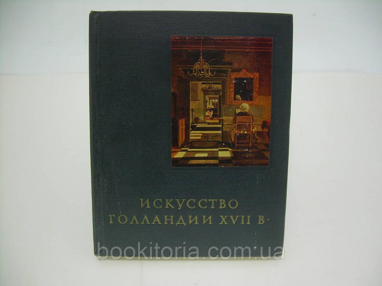 Ротенберг Е. Искусство Голландии XVII века (б/у).