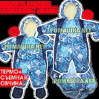 Детский ОСЕННИЙ ЗИМНИЙ ВЕСЕННИЙ термокомбинезон (человечек) на отстегивающейся овчине на рост 74-86 см М2994