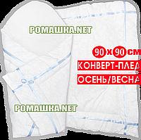 Весенний, осенний белый конверт-плед 90х90 на выписку верх, подкладка 100% хлопок, утеплитель-холлофайбер ГЛБ