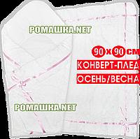 Весенний, осенний белый конверт-плед 90х90 на выписку верх, подкладка 100% хлопок, утеплитель-холлофайбер РЗВ