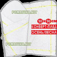 Весенний, осенний белый конверт-плед 90х90 на выписку верх, подкладка 100% хлопок, утеплитель-холлофайбер ЖЛТ