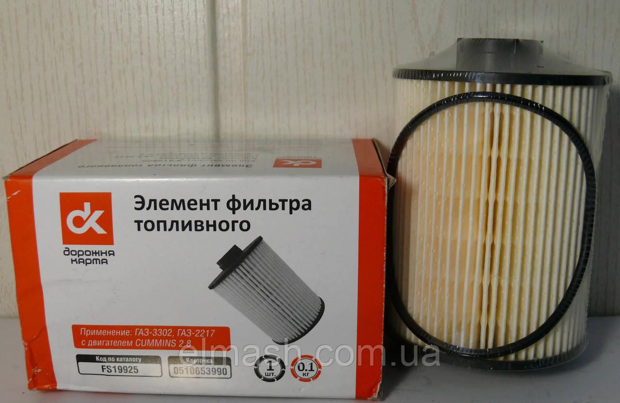 Элемент фильт. топл. ГАЗЕЛЬ,СОБОЛЬ дв.CUMMINS 2.8, фирм.упак. <ДК>