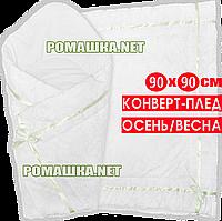 Весенний, осенний белый конверт-плед 90х90 на выписку верх, подкладка 100% хлопок, утеплитель-холлофайбер ЗЛН
