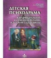 Детская психодрама в индивидуальной и семейной терапии, в детском саду и школе.  Айхингер А., Холл В.