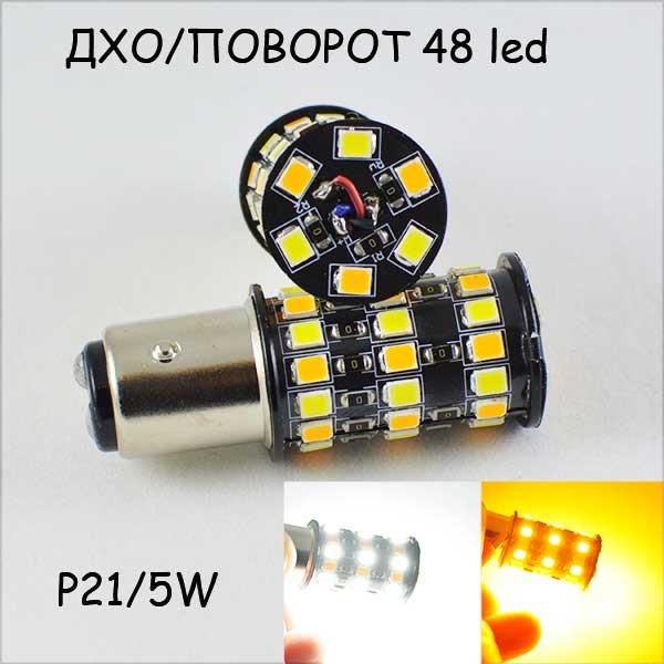 Светодиодная автомобильная лампа SLP LED с цоколем 1157(P21/5W)(BAY15D) 48 2835 led жёлтый/белый