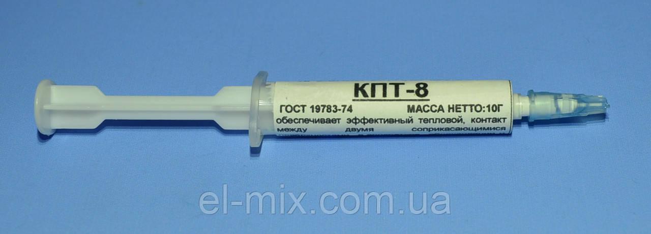 Паста теплопроводящая КПТ-8 (шприц 10гр)