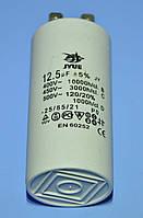 Конденсатор пуско-рабочий CBB-60H  12.5µF 450VAC ±5% клеммы, 35*74мм  JYUL, фото 1